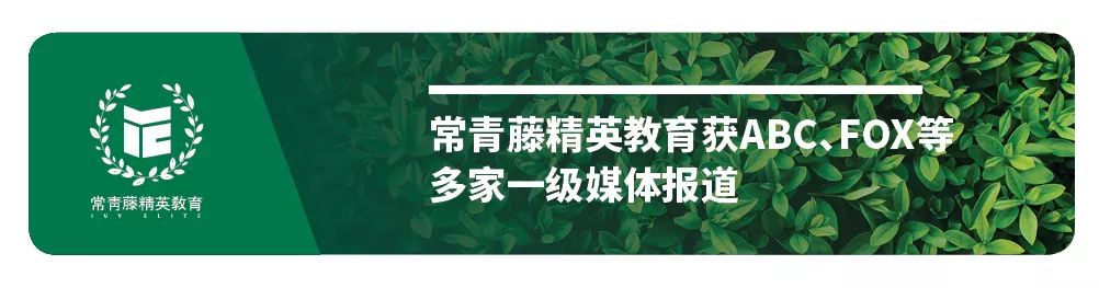 """常青藤精英教育受邀参加《留学》杂志创刊六周年展会,并获""""光明之星""""奖"""